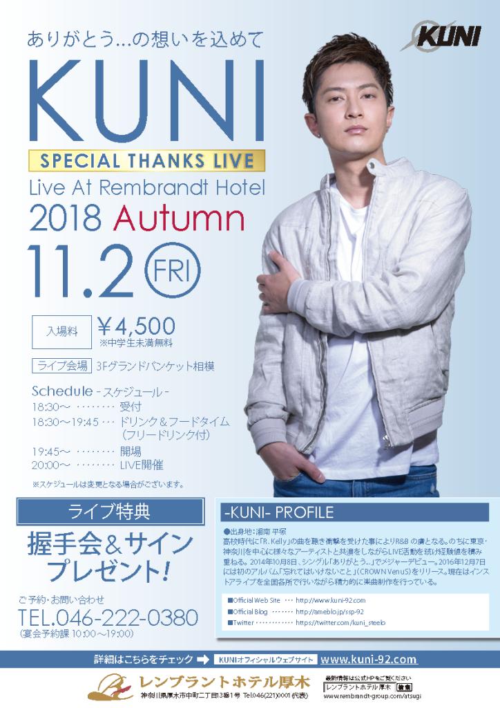 20181102_KUNI_LIVE_03 (1)